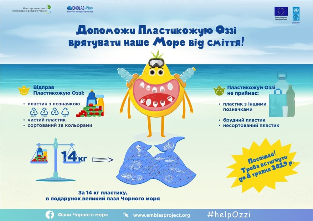 "Public campaign ""Sort Plastic – Save the Sea"", Ukraine"