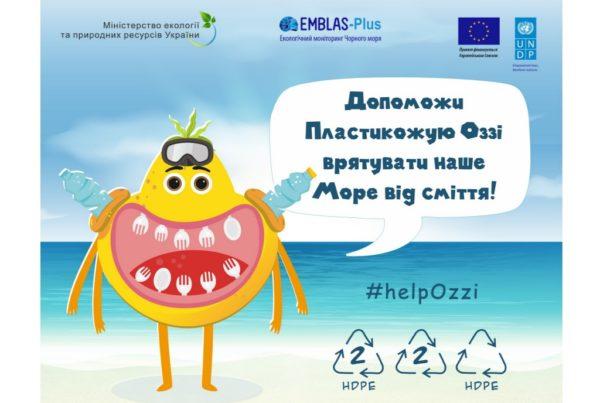 "Public campaign ""Sort Plastic – Save the Sea"", Ukraine"