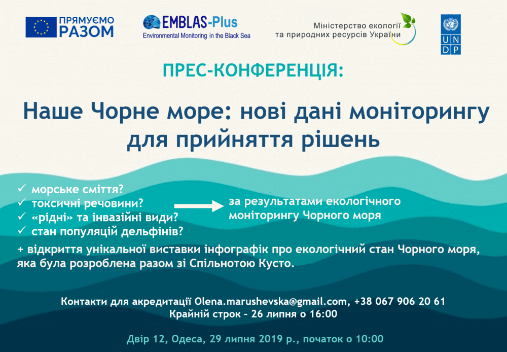 """PRESS CONFERENCE """"OUR BLACK SEA: NEW MONITORING RESULTS FOR DECISIONS"""". ODESSA, UKRAINE"""