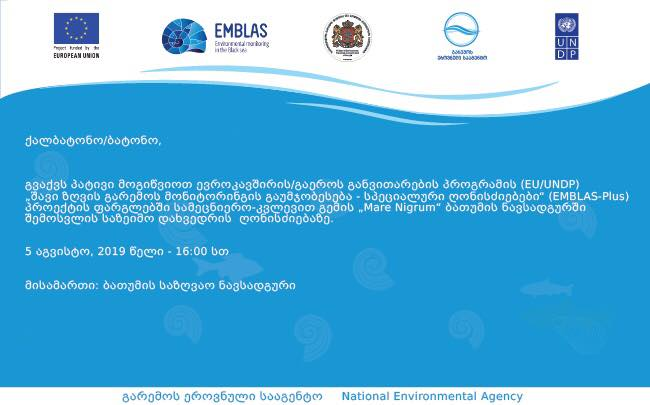 MEDIA ADVISORY OUR BLACK SEA: NEW MONITORING RESULTS FOR DECISIONS