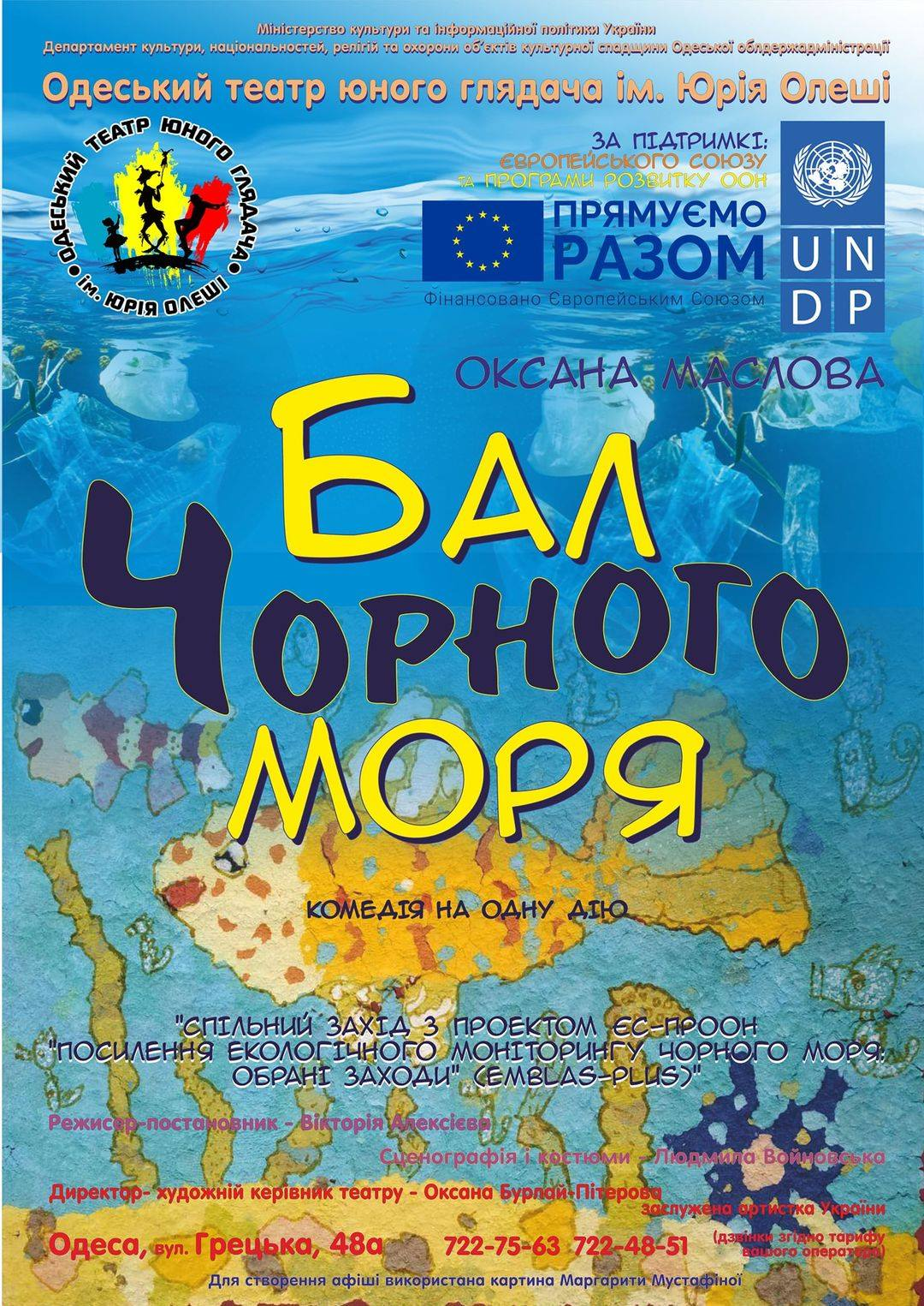 "Premier of ecological play for kids ""Masked Ball of the Black Sea"""
